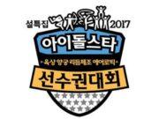Daftar-Grup-Idol-yang-mengikuti-Ajang-'Idol-Star-Athletics-Championship-2017'