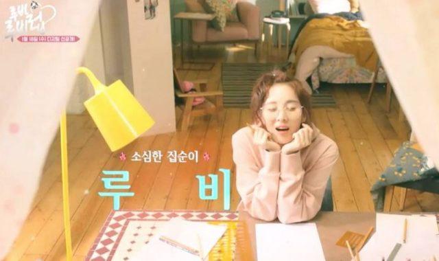 Dekati-Waktu-Rilis-Seohyun-SNSD-Tak-Sabar-Tonton-Web-Drama-'Ruby-Ruby-Love'