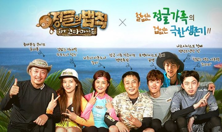 'Law-of-the-Jungle'-Edisi-New-Zealand-Resmi-Gandeng-Shindong-Super-Junior.