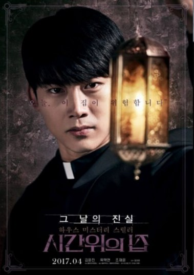 Main-Film-Horor-Lagi-Poster-Taecyeon-2PM-di-'House-of-the-Disappeared'.