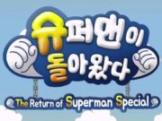 Jang-Moon-Bok-Akan-Jadi-Bintang-Tamu-Di-Episode-Spesial-'The-Return-of-Superman'
