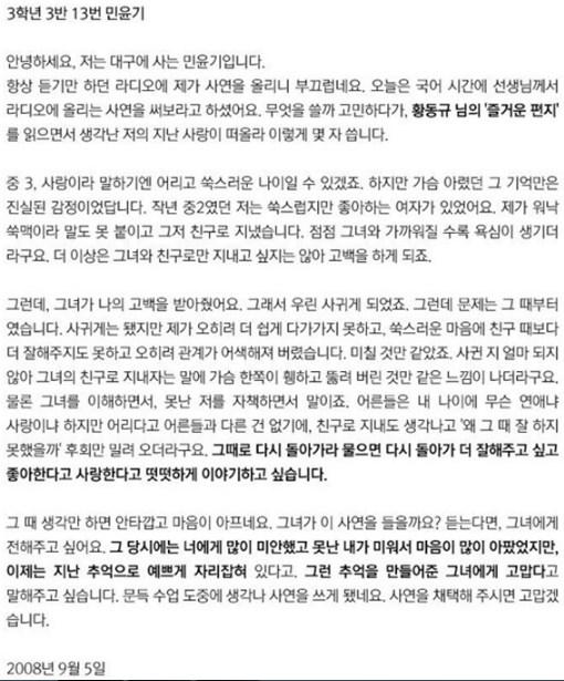 Surat-Cinta-Suga-BTS-Ke-Mantan-Pacar-Bikin-Fans-Baper
