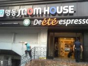 Cafe-Dan-Penginapan-'Mom-House'-Milik-Kyuhyun-Super-Junior-Selalu-Ramai-Dipadati-Fans
