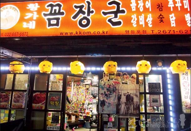 Restoran-'Hwang's-Ell'-Milik-Minhyuk-CNBLUE-Tawarkan-Aneka-Macam-Olahan-Belut
