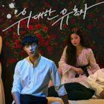 Tayang-Perdana,-Akting-Joy-Red-Velvet-Di-Drama-'Great-Seducer'-Kena-Kritik.