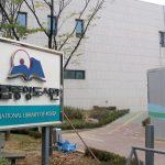 Perpustakaan-di-Korean